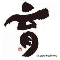 新聞広告 紙面シリーズ企画 ロゴ