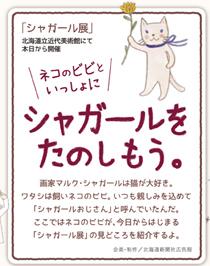 美術展紹介 新聞紙面企画