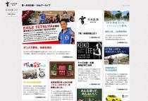 新聞企画 ホームページ