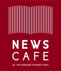 北海道新聞 ニュースカフェ