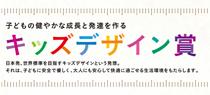 制度紹介 新聞紙面企画