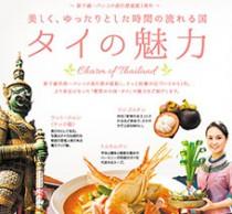 タイ王国観光案内 新聞紙面企画