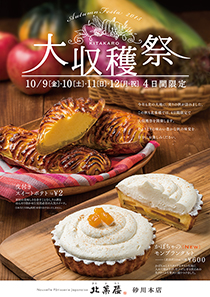 北菓楼大収穫祭2015